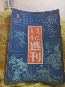 文学通俗选刊1985年第1期