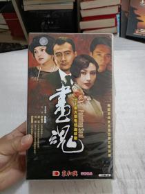 电视剧连续剧 画魂VCD 30集 30碟装