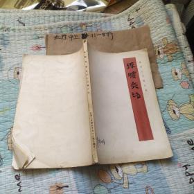 孙膑兵法 作者:  孙膑兵法 出版社:  文物出版社