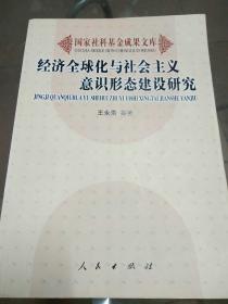 经济全球化与社会主义意识形态建设研究