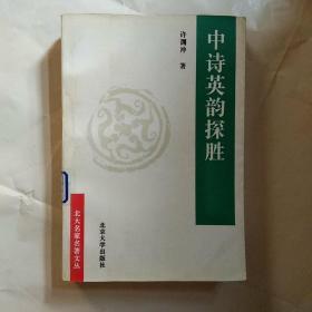 中诗英韵探胜:从《诗经》到《西厢记》