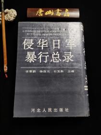 《侵华日军暴行总录》。一版一印。仅印三千册。
