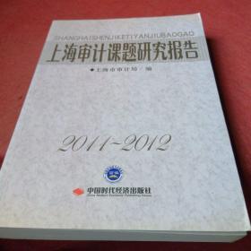 上海审计课题研究报告. 2011~2012