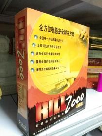北京冠群金辰反病毒软件——计算机安全软件 KILL 2000单机版