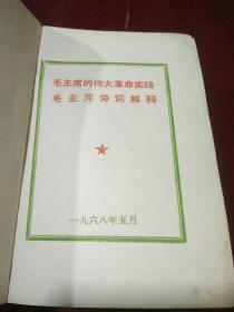 毛主席的伟大革命实践:毛主席诗词解释