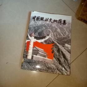 原版书    中国现代史地图集