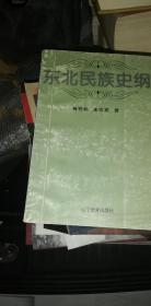 东北民族史纲