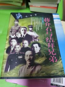 蒋介石与结拜兄弟