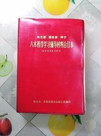马克思  恩格斯  列宁 六本著作学习辅导材料合订本(32开,文革版)