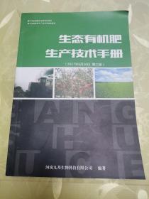 生态有机肥生产技术手册(2017年6月20日第三版)