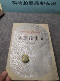 中国绘画史(下册,一版一印)