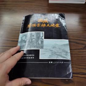 西藏察隅当雄大地震