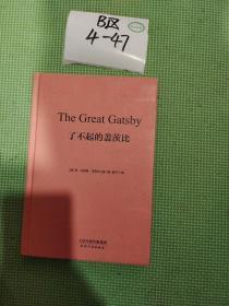 了不起的盖茨比 精装全译本