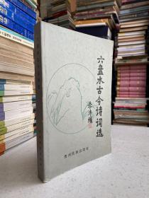 六盘水古今诗词选——本书共收诗词633首,其中今人作品477首,古人作品156首。