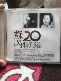 苏芮20特别选