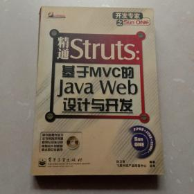 精通Struts:基于MVC的JavaWeb设计与开发(开发专家之Sun ONE)