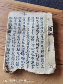 杨公制化符咒