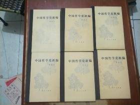 中国哲学史新编(第1--6册精装)
