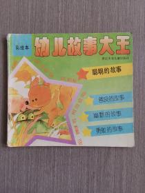 彩绘本 幼儿故事大王_--聪明的故事