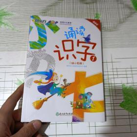 新东方 诵读识字1(幼小衔接 点读版)