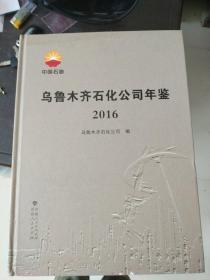 乌鲁木齐石化公司年鉴  2016