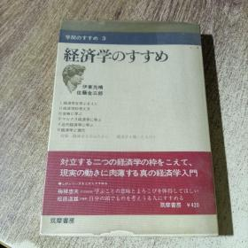 経済学のすすめ (筑摩書房)伊東 光晴、佐藤 金三郎 (经济学)日文原版书