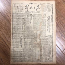 1945年7月17日【解放日报】解放单县