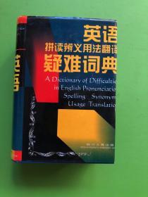 英语拼读辨义用法翻译疑难词典