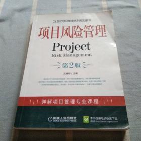 项目风险管理(第2版)