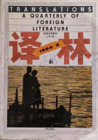 译林杂志1994年第2期,16开正版8成新