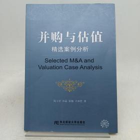 并购与估值:精选案例分析