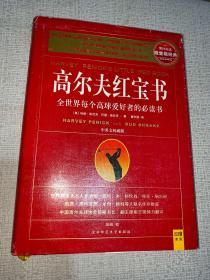 高尔夫红宝书:全世界每个高球爱好者的必读书
