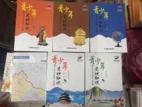 花开远方 青少年史地知识上中下三册、练习册上下册、带地图 正版