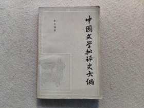 中國文學批評史大綱