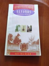 农民革命的课堂:中央农民运动讲习所旧址纪念馆