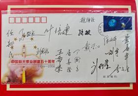 多名院士、将军合签纪念封,载体为中国航天事业创建五十周年纪念封。