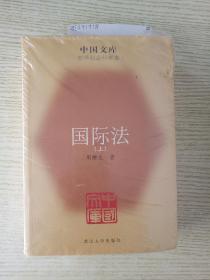 国际法(全二册)(中国文库4)