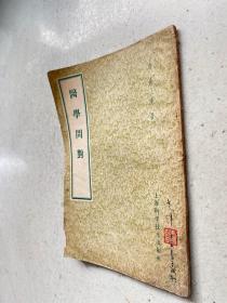 医学问对(上海科学技术1959年版印)