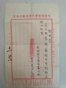 1950年嵊县协诚丰汽车运输行证明书【毛笔宣纸】