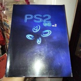 PS2专辑Vol.2