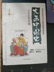 天星童书·漫画:大画中国史-让历史更有趣(彩绘版)