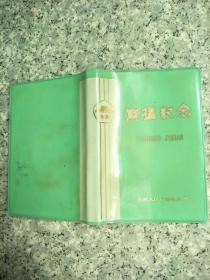 广播纪念【北京】(有图片 请看图) 第一页有些名字