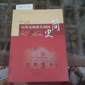 中华苏维埃共和国简史。