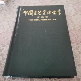 中国自然资源丛书【青海卷】(外品如图,内页全新,整体95品左右)