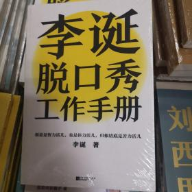 李诞脱口秀工作手册(李诞分享创作经验!创意是智力活儿,也是体力活儿,归根结底是苦力活儿!)