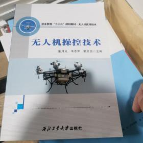 无人机操控技术