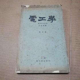 民国版:电工学-Emil Kosack原著 杜若城译-民国上海励志书局刊本