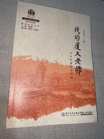 我的厦大老师(百年华诞纪念专辑)[厦门大学百年校庆系列丛书]