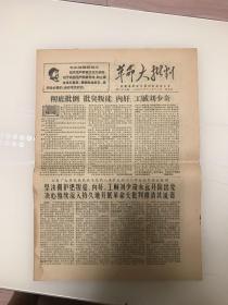 老报纸(革命大批判1968年11月11日)