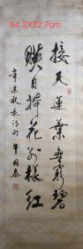 中国书画函授大学教授牛国泰先生书法作品